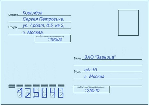 Зразок заповнення конверту — Формы разных зразків- применяем!