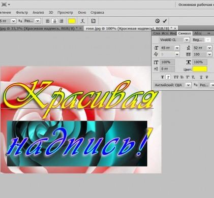 Як робити гарні написи в фотошопі
