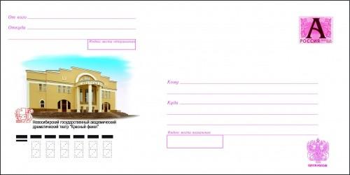 Як оформити конверт для листа