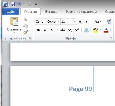 Как сделать в ворде страницы по порядку