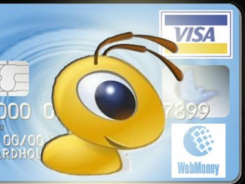 Обмена вебмани visa биржа