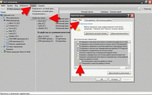 Как сделать чтобы не показывало скрытые файлы