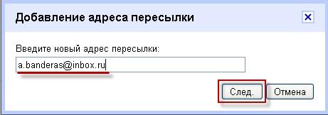 Как сделать новый адрес