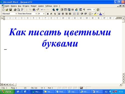 Html как сделать цветные буквы - Otladchik.ru